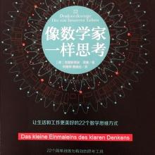 Buchcover Einamaleins in Mandarin